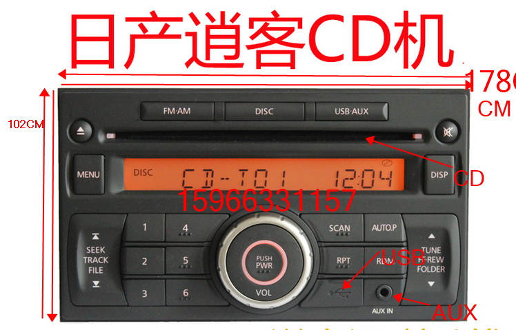 日产原装cd机逍客cd机经典轩逸cd机老阳光骐cd机达