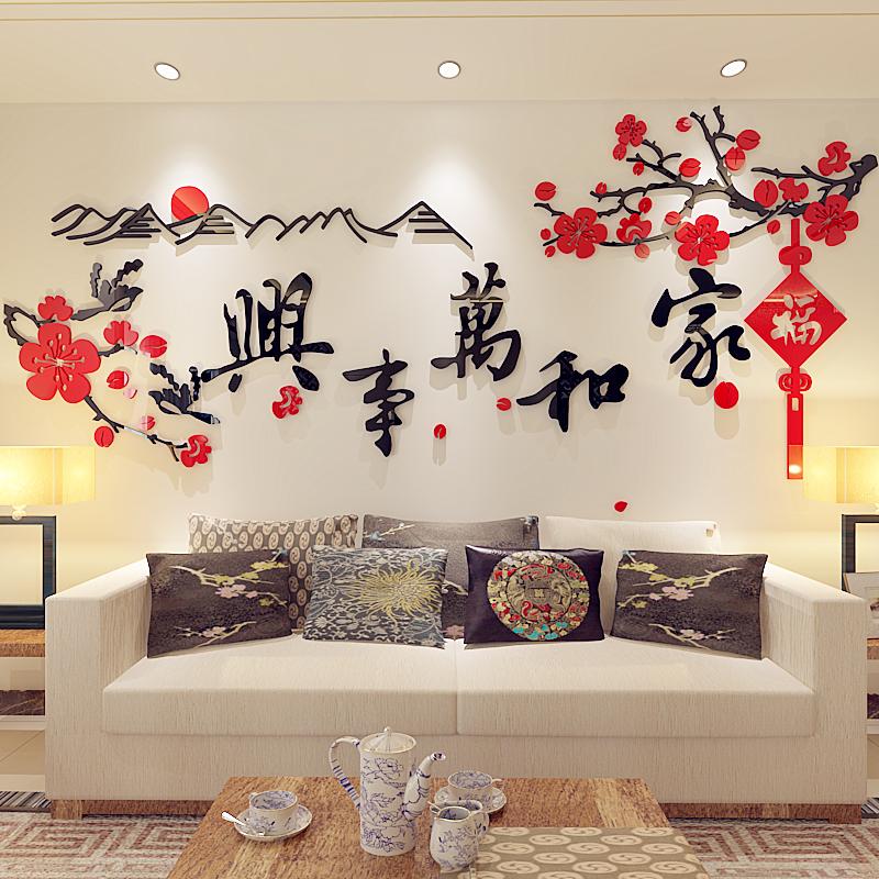 3d立体亚克力墙贴画客厅沙发餐厅背景墙壁房间装饰家和万事兴字画