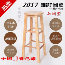 Барный стул Yongxing wooden furniture wholesale