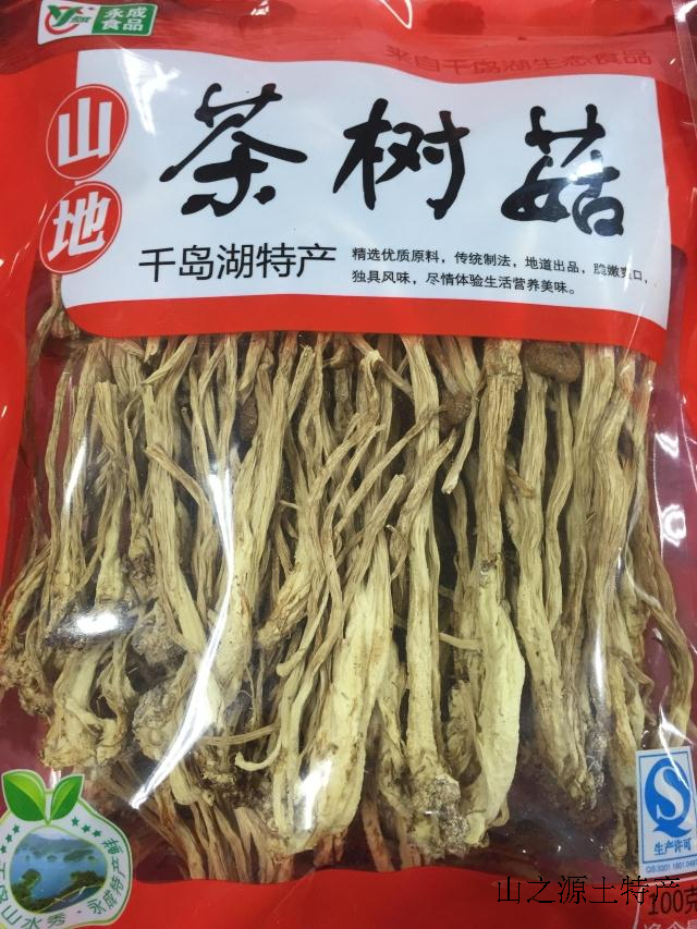 杭州千岛湖建德土特产纯天然干货
