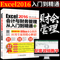 Excel 2016 Office2016 Excel
