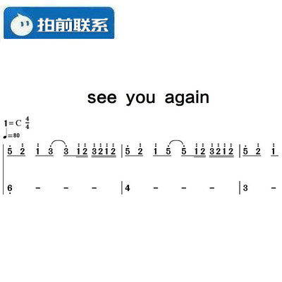 l see you简谱