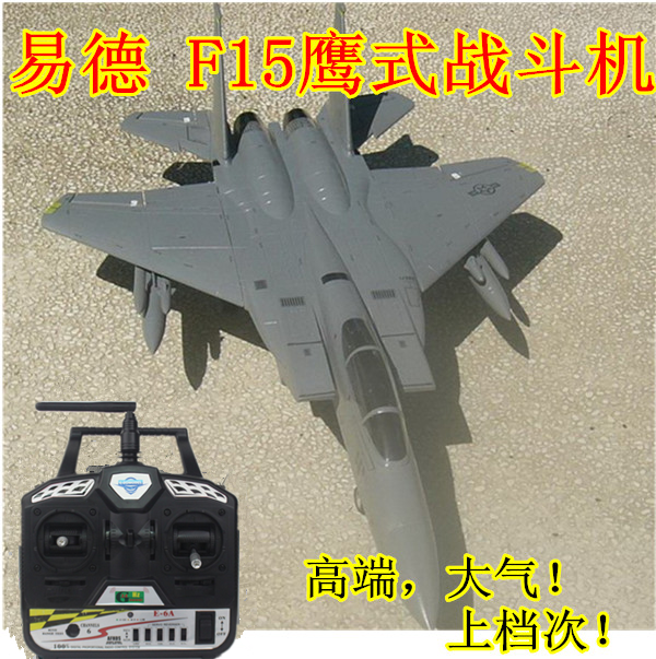 电动遥控航模飞机