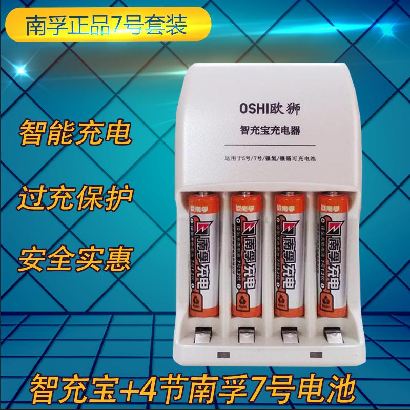 南孚7号充电电池套装 四槽智能充电器可充5号 鼠标玩具专用正品