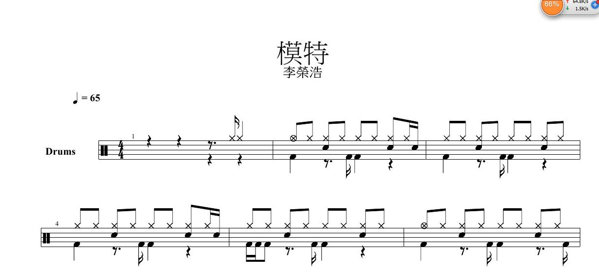 李荣浩 - 模特 【国内歌曲鼓谱没有伴奏】