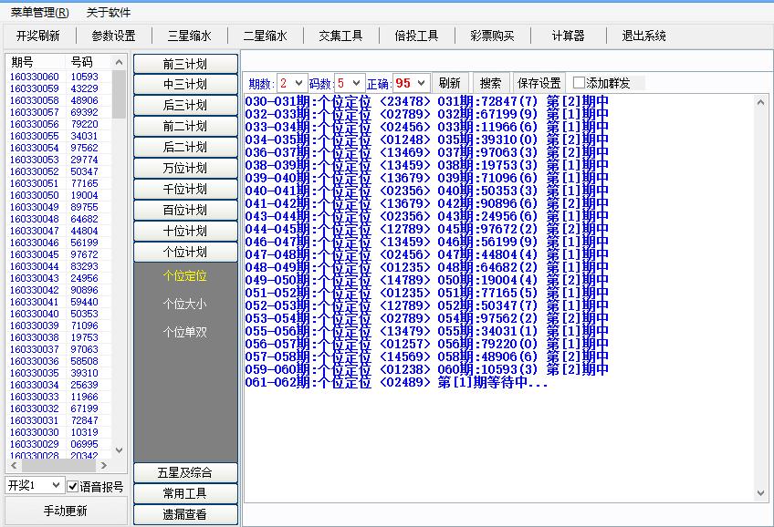 时时彩大小论坛_重庆时时彩计划软件定位两星三星大小单双大底计划使用技巧