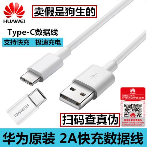 华为p9plus数据线原装type-c手机充电数据传输otg三合一2a快充usb