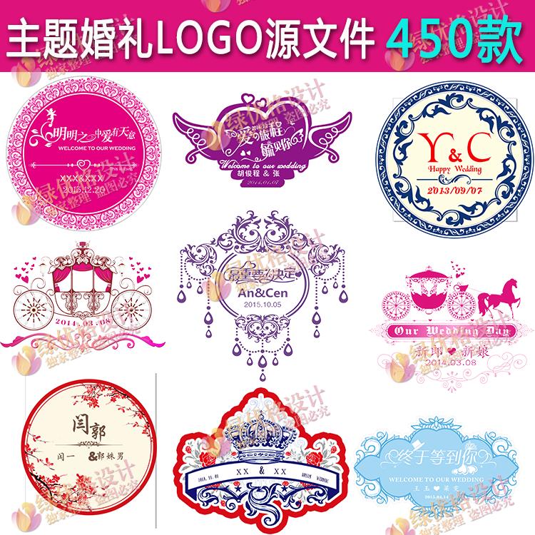 主题婚礼logo源文件婚庆wedding牌高端舞台背景标志模版矢量素材