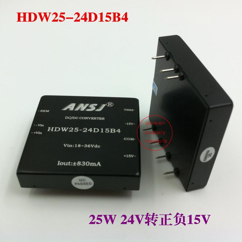 电源模块24v转正负15v隔离稳压模块电源功率25w hdw25-24d15b4