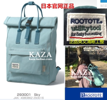 日本Rootote/fun outing 休闲双肩包/背包 多用包正品 多色选