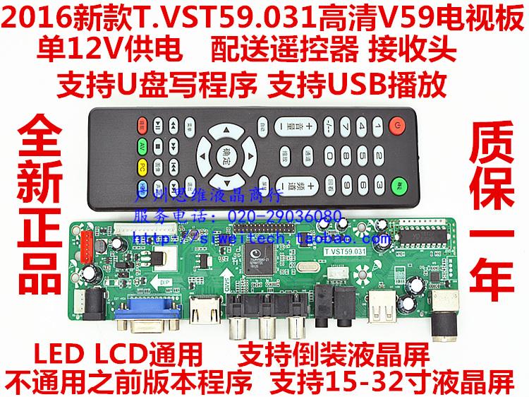 031高清v59万能液晶驱动板 多功能通用电视板
