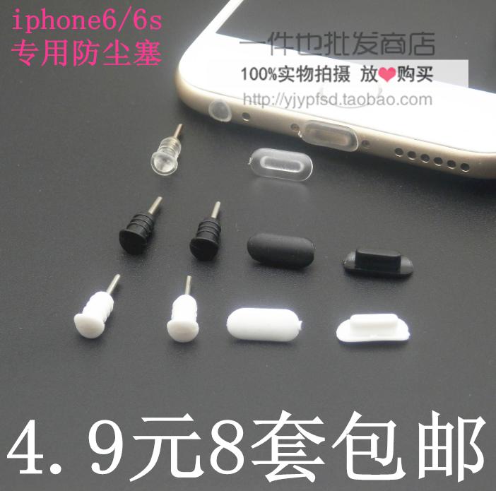 苹果4换耳机孔图解