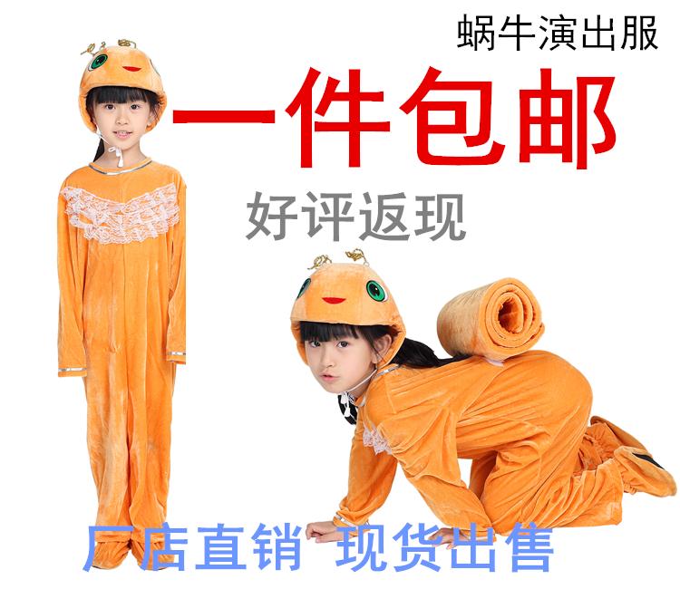 儿童蜗牛表演服 幼儿园演出服