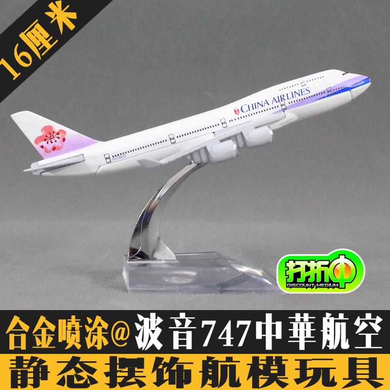 天航模型波音747台湾中华航空飞机模型仿真合金客机