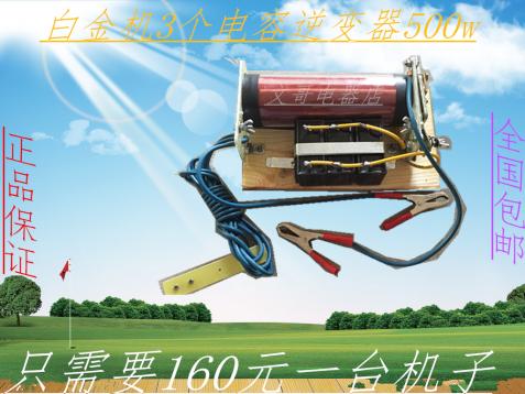 白金机逆变器12v500w老式银触点脉冲机械纯铜线圈大