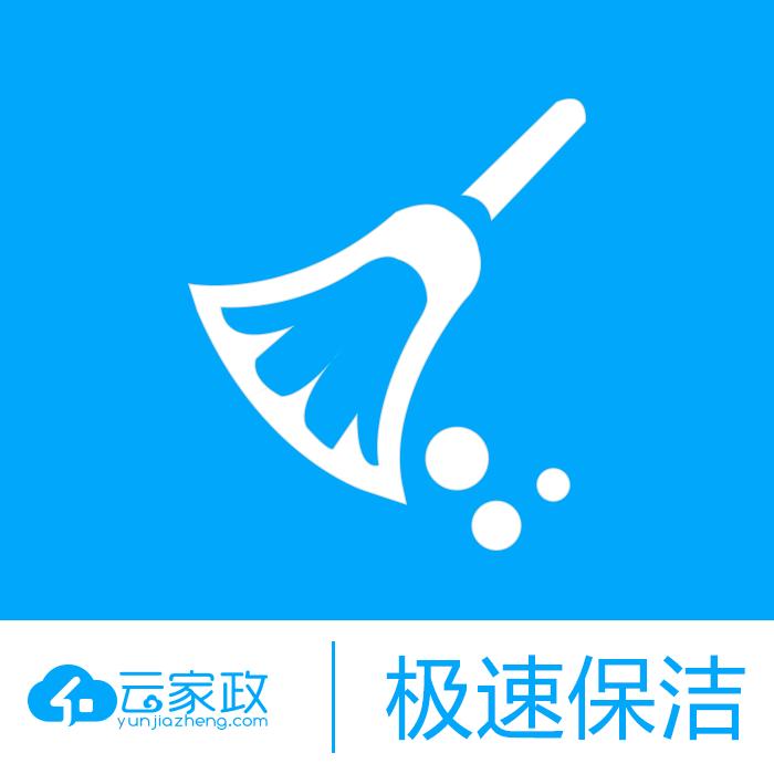 云家政12城家庭保洁小时工上门服务2人极速打扫需拍2件