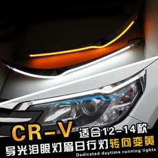 лампа Vehicle highlights CRV LED