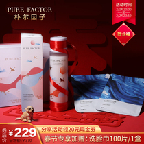 (Spring limited edition)Park at a factor of Spring Festival version high-performance gift box