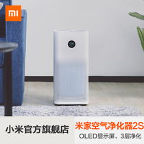 Millet m home air purifier 2S home indoor office intelligent Oxygen Bar In addition to formaldehyde haze of dust
