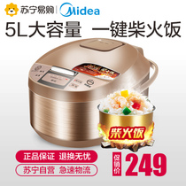 Midea Midea WRD5031A cooker 5L liter smart home reservation multi-function rice cooker genuine