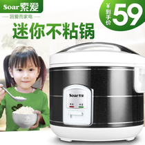 Soar rope love YLD-30A Electric rice cooker household 3l small mini pot hostel genuine specials 1-2-3-4 people