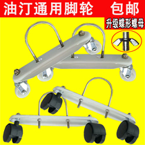 Electric oil caster wheel electric heater plate electric heating oil butyl wheel universal wheel base bracket oil ting fittings