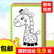 Childrens coloring card paper fill color painting cartoon paint watercolor fill Huaben kindergarten DIY learn to draw