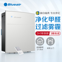 (Must grab)Sweden Blueair blueair 270E Slim home smart air purifier