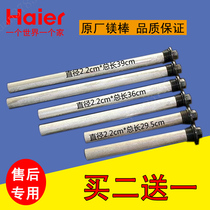 Haier Commander-in-Chief Electric Water heater original magnesium bar descaling sewage outlet sacrificial Anode rod Original accessories General