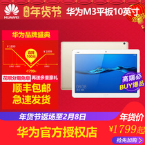 Huawei Tablet M3 Youth version 10-inch tablet computer call full Netcom 4G