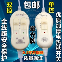 Electric blanket Shift Switch single-double electric mattress thermostat thickening single-controlled double control temperature controller
