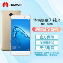 (Gifts to buy Bluetooth Stereo)Huawei Huawei enjoy 7 Plus high with 4G full Netcom smartphone