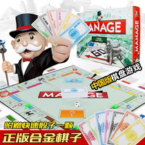 Genuine Johnson color monopoly chess adult children of strong chess trip to  China banknote puzzle game