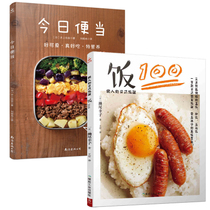 Food culture books from the best taobao agent yoycart 2the lazy mans japanese rice 100 today lunch life food making books cooking forumfinder Gallery