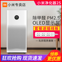 Millet m home air purifier 2S Smart Home Office bedroom within the oxygen bar removal of formaldehyde haze PM2 5