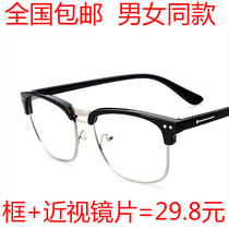 7365d64f15 Retro eyeglasses frame men half-frame finished products myopia glasses  frame women small face Korean