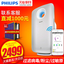 Philips air purifier home living room office bedroom in addition to the smog of second-hand smoke PM2 5 smart AC4375