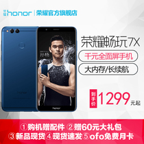 (Time to send good gift) Huawei Honor Glory play 7X full-screen official mobile phone flagship
