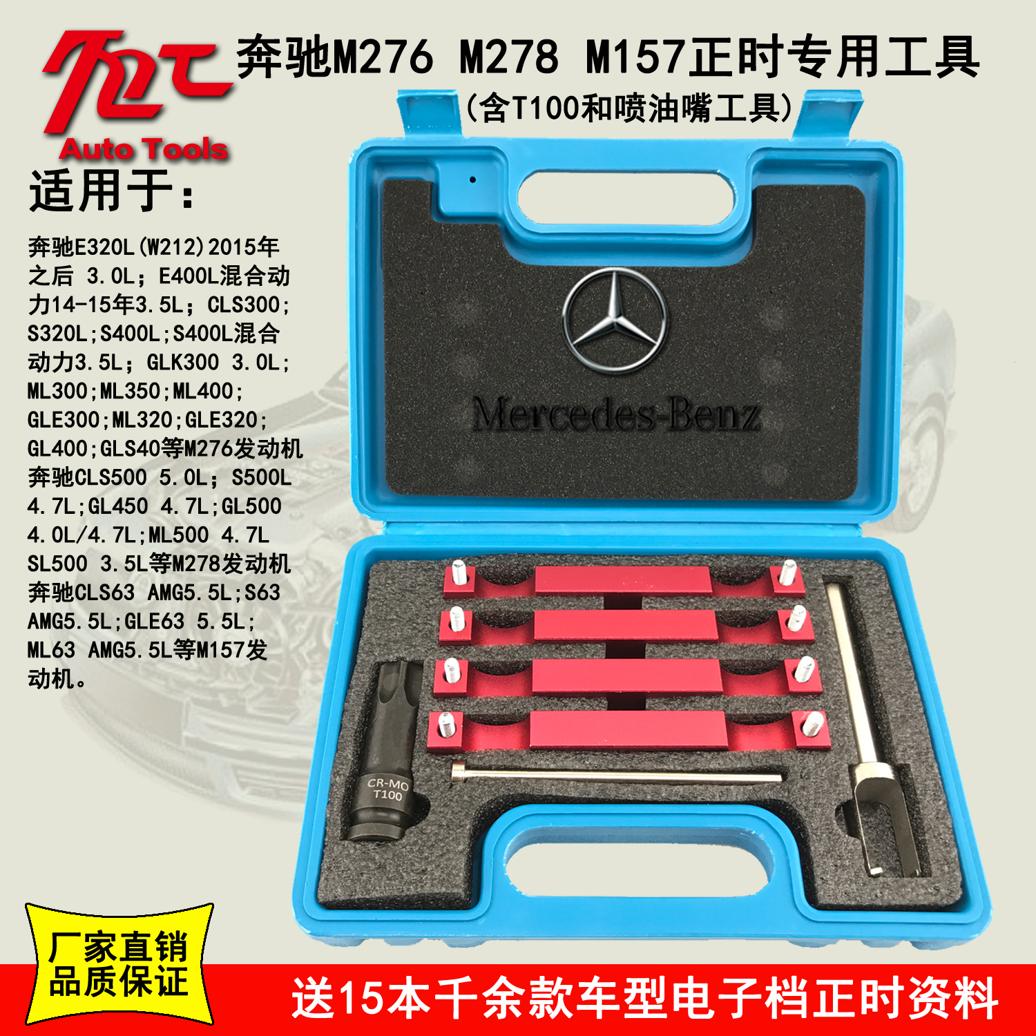 Usd mercedes benz m276 timing tool for mercedes for Mercedes benz tool kit