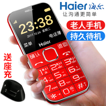 Haier Haier HM-M360 old machine long standby candybar loudly elderly mobile phone big screen large print