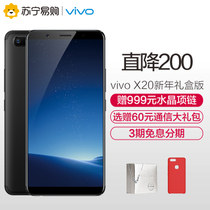 (Collar coupon minus 20)vivo X20 New Year gift box version of the whole Netcom phone vivox20 limited edition staging