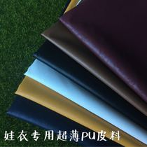 BJD Blythe Li Jia Ob11 mei knot Tieva special thin pu leather leather pants leather Fabric