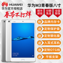 Huawei Tablet M3 Youth version 8-inch 4G call All-netcom WiFi Android Tablet PC