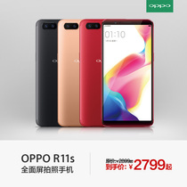 (Straight down 100 Yuan)OPPO R11S the New Year Edition around 2000 million surface screen camera phone oppor11s
