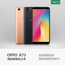 (High with version listed)OPPO A73 ultra-clear full-screen pre-1600 million camera 4G mobile phone oppoa73